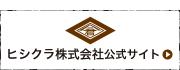 ヒシクラ株式会社公式サイト